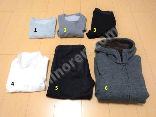 準備する衣類1