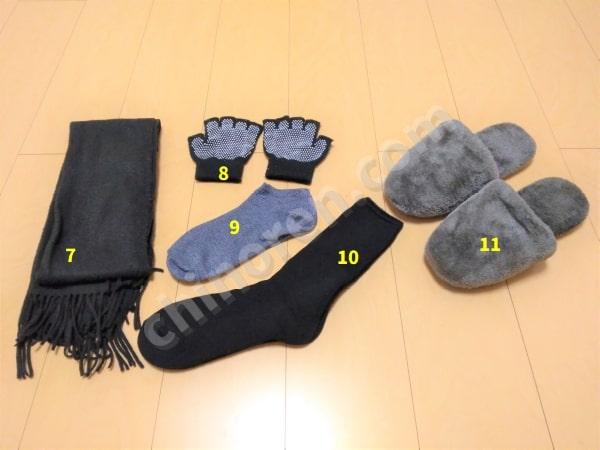 準備する衣類2