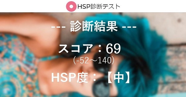 HSP診断結果