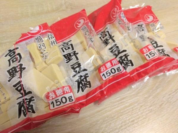 高野豆腐の備蓄
