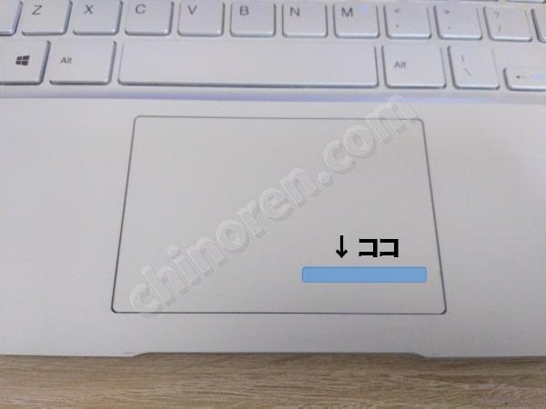 Jumper EZbook S4 タッチパッド