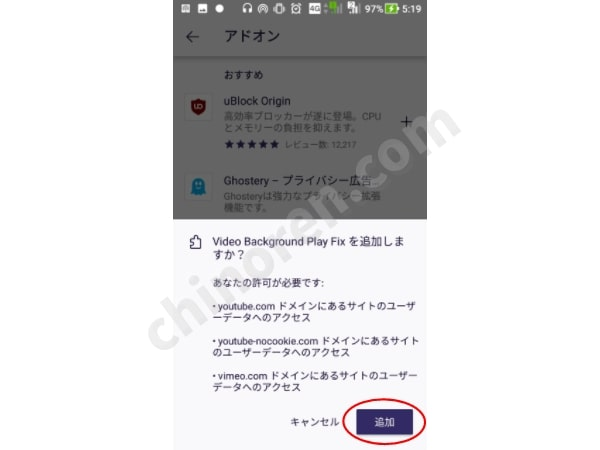 Video Background Play Fixの導入